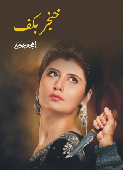 Khanjar Bakaf Novel By Amjad Javed Pdf Free Download