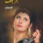 Khanjar Bakaf Novel By Amjad Javed Pdf