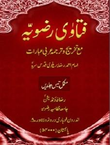 Fatawa Rizvia Urdu Complete 30 Volumes Pdf Download