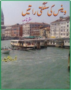 Venus Ki Sulagti Raatein By A Hameed Pdf Download