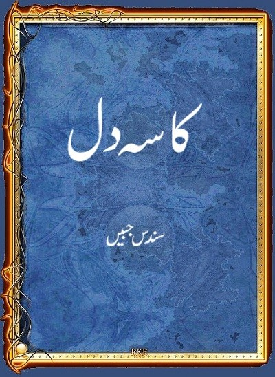 Kasa e Dil Novel By Sundas Jabeen Complete Pdf Download