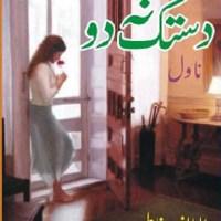 Dastak Na Do Novel By Altaf Fatima Pdf Download