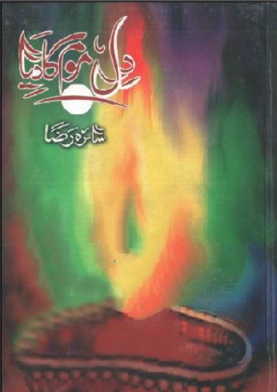 Dil Mom Ka Diya Novel By Saira Raza Pdf Download