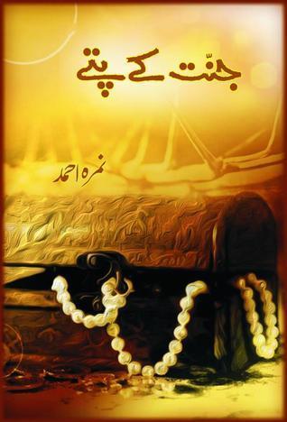 Jannat Kay Pattay Novel By Nimra Ahmed Pdf Download