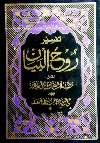 Tafseer Roohul Bayan Urdu Complete Pdf Download