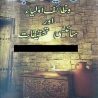 Kali Duniya Kala Jadu By Hakeem Tariq Mehmood Pdf