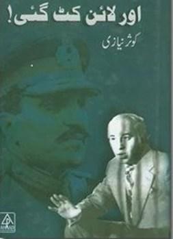Aur Line Kat Gai By Kausar Niazi Pdf Free Download