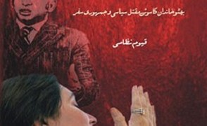 Shahadat Se Shahadat Tak By Qayyum Nizami Pdf Download