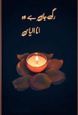 Rag e Jaan Hai Wo Novel By Ana Ilyas Pdf Free Download
