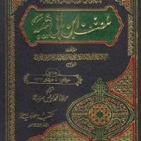 Musannaf Ibn Abi Shaybah By Imam Ibn Abi Shaybah Pdf