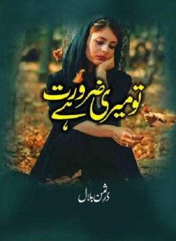 Tu Meri Zaroorat Hai Novel By Durre Saman Bilal Pdf