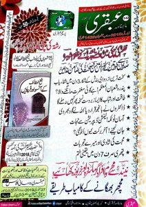 Ubqari Magazine April 2018 Pdf Download