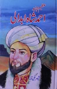 Ahmed Shah Abdali By Qaiser Ali Agha Pdf Download