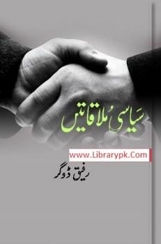 Siyasi Mulaqatain By Rafiq Dogar Download Pdf