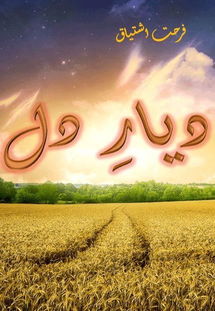 Dayar e Dil Novel By Farhat Ishtiaq Pdf Download