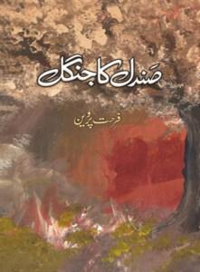 Sandal Ka Jungle Novel By Farhat Parveen Pdf