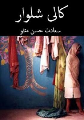 Kali Shalwar Short Stories By Saadat Hasan Manto