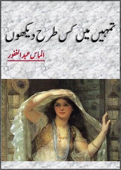 Tumhe Mein Kis Tarah Dekhon Novel By Almas Abdulghafoor