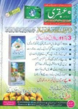 Ubqari Magazine June 2018 Download Pdf Free