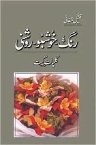 Rang Khushbu Roshni By Qateel Shifai Pdf Download