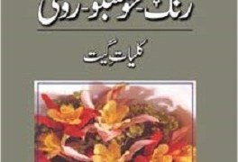 Rang Khushbu Roshni By Qateel Shifai Pdf Download