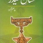 Nishan e Haider By Asim Mehmood Pdf Download