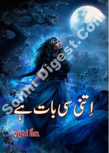 Itni Si Baat Hai Novel By Faryal Khan Pdf Download Free