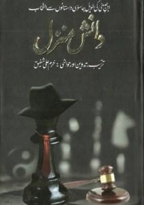Danish Manzil Urdu Book By Ibn e Safi Pdf Download