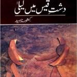 Dasht e Qais Mein Laila By Kishwar Naheed Pdf