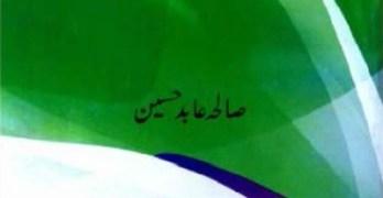 Dard O Darman Afsanay By Saliha Abid Hussain Pdf