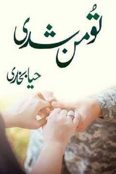Tu Mann Shudi Novel By Haya Bukhari Pdf