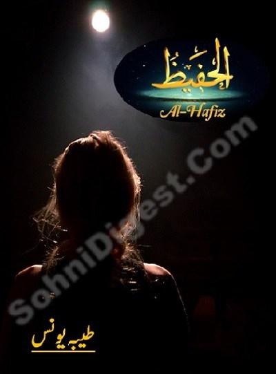 Alhafeez Novel Urdu By Tayyaba Younas Pdf