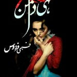 Tahi Daman Novel By Fehmi Firdous Pdf Download