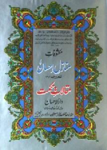 Maqalaat e Hikmat Urdu By Sufi Muhammad Barkat Ali Pdf