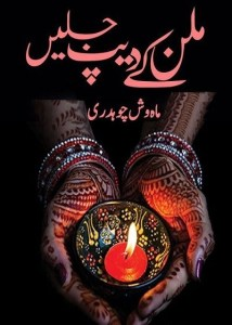 Milan Ke Deep Jalyen Novel By Mahwish Chaudhary Pdf