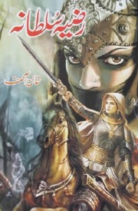Razia Sultana Novel By Khan Asif Download Pdf