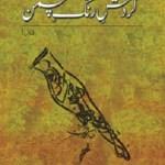 Gardish e Rang e Chaman By Qurratulain Haider Pdf