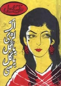 Ik Larki Pagal Pagal Si Novel By Razia Jameel Pdf