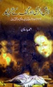 Lash Larki Aur Guf Ke Gunahgar By Ahmad Yar Khan Pdf