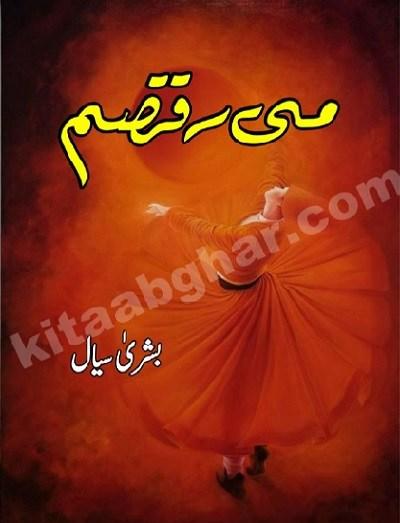 Mi Raqsam Novel Complete By Bushra Siyal Pdf