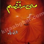 Anab Novel By Sadaf Shah Pdf Download Free - Library Pk