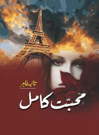 Mohabbat e Kamil Novel By Taiba Tahir Pdf