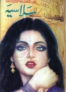 Salasia Action Adventure Novel By Azar Jamal Pdf