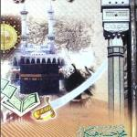 Hazrat Abu Bakar Siddique By Muhammad Hussain Haikal