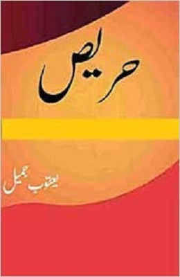 Harees Novel By Yaqoob Jameel Pdf Download