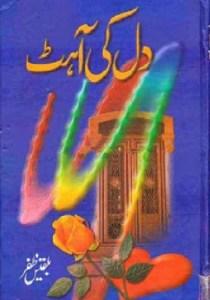 Dil Ki Aahat Novel By Balqees Zafar Pdf Download