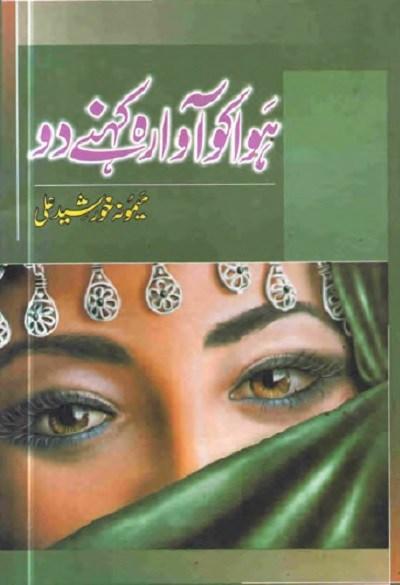 Hawa Ko Awara Kehne Walo By Memona Khurshid Ali