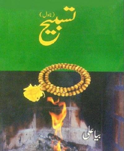 Tasbeeh Novel By Bia Ali Pdf Free Download