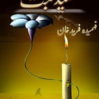Muqeed e Mohabbat Novel By Fahmeeda Farid Khan Pdf
