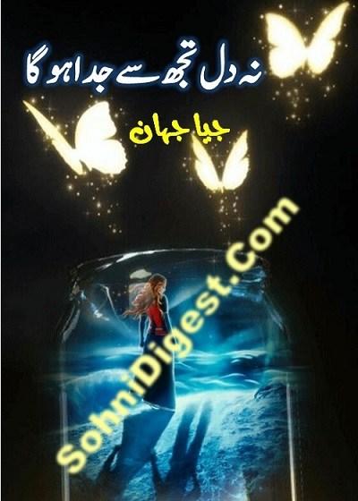Na Dil Tujh Se Juda Ho Ga Novel By Jiya Jahan Pdf